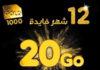 Ooredoo Gold 1000