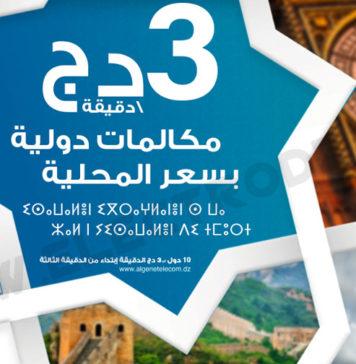 Promo ramadan Algerie telecom